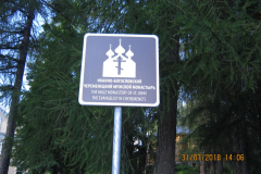 иоанно богословский череменецкий мужской монастырь