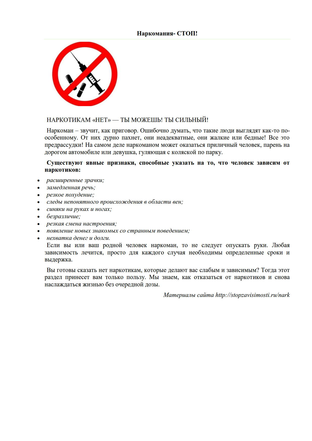 2. Наркомания-СТОП_1
