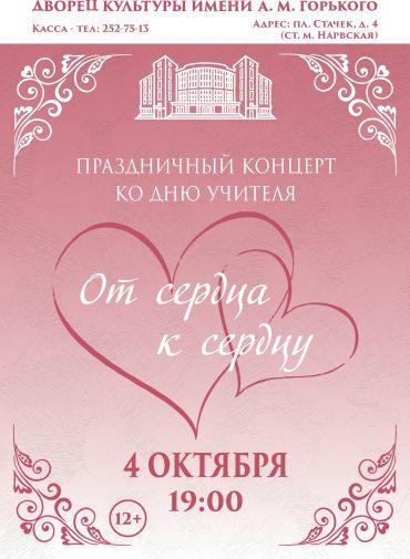Афиша ДК Горький