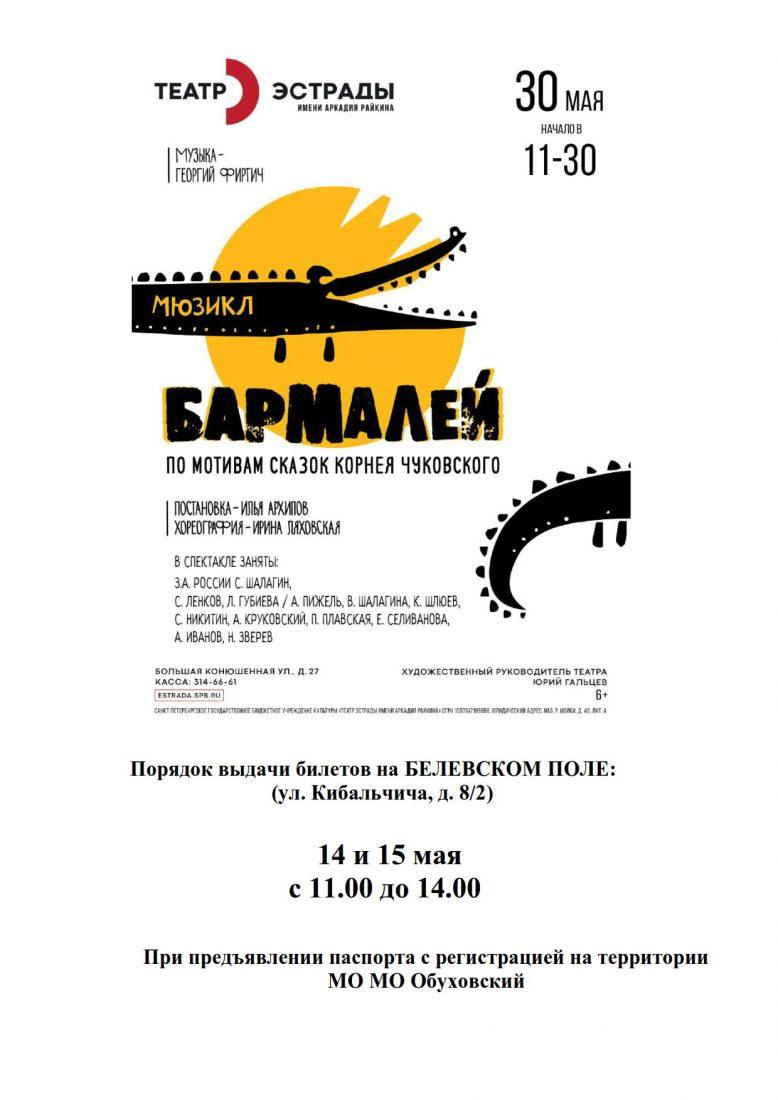Бармалей - Порядок выдачи билетов на БЕЛЕВСКОМ ПОЛЕ_1