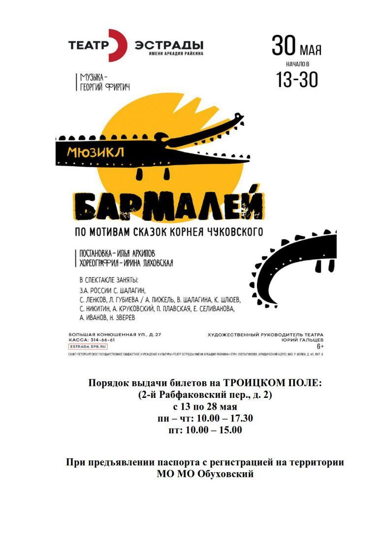 Бармалей - Порядок выдачи билетов на ТРОИЦКОМ ПОЛЕ_1