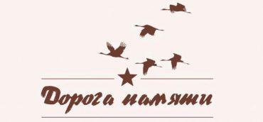 Doroga-pamyati_1-e1569928493158-370x172