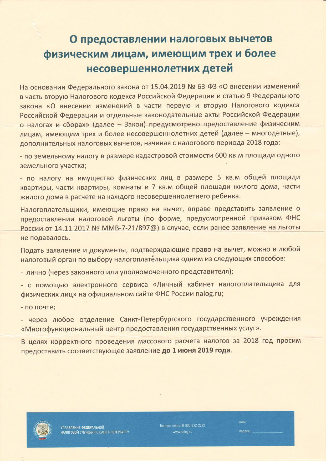 Информация УФНС_1