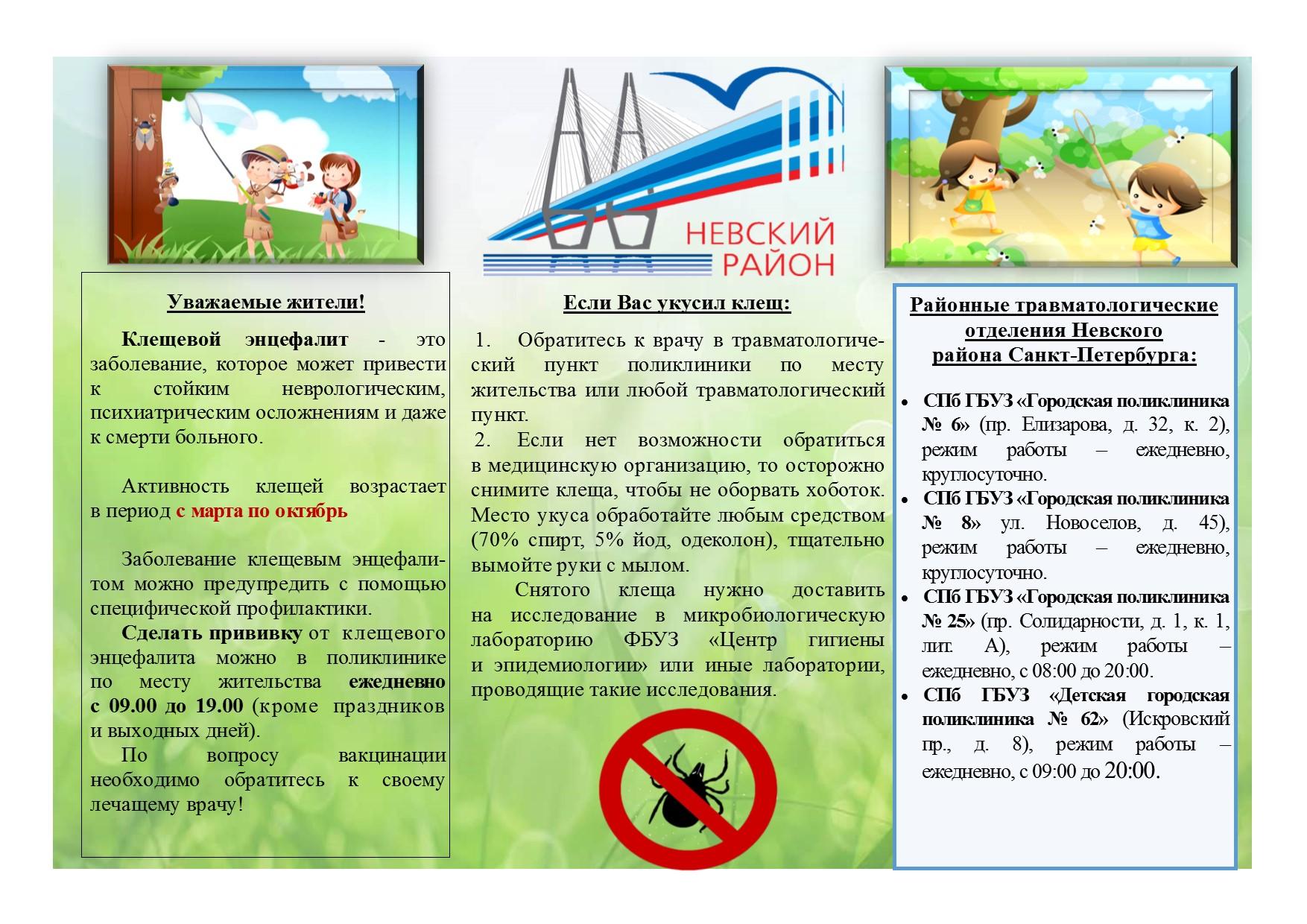 Информирование населения (Невский район)