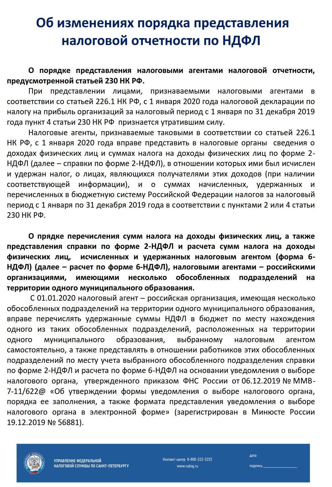 Изменения 2-НДФЛ_6-НДФЛ_1