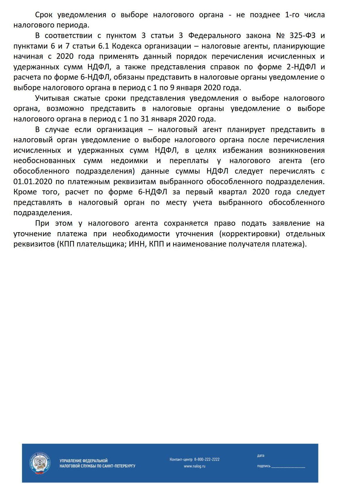 Изменения 2-НДФЛ_6-НДФЛ_2