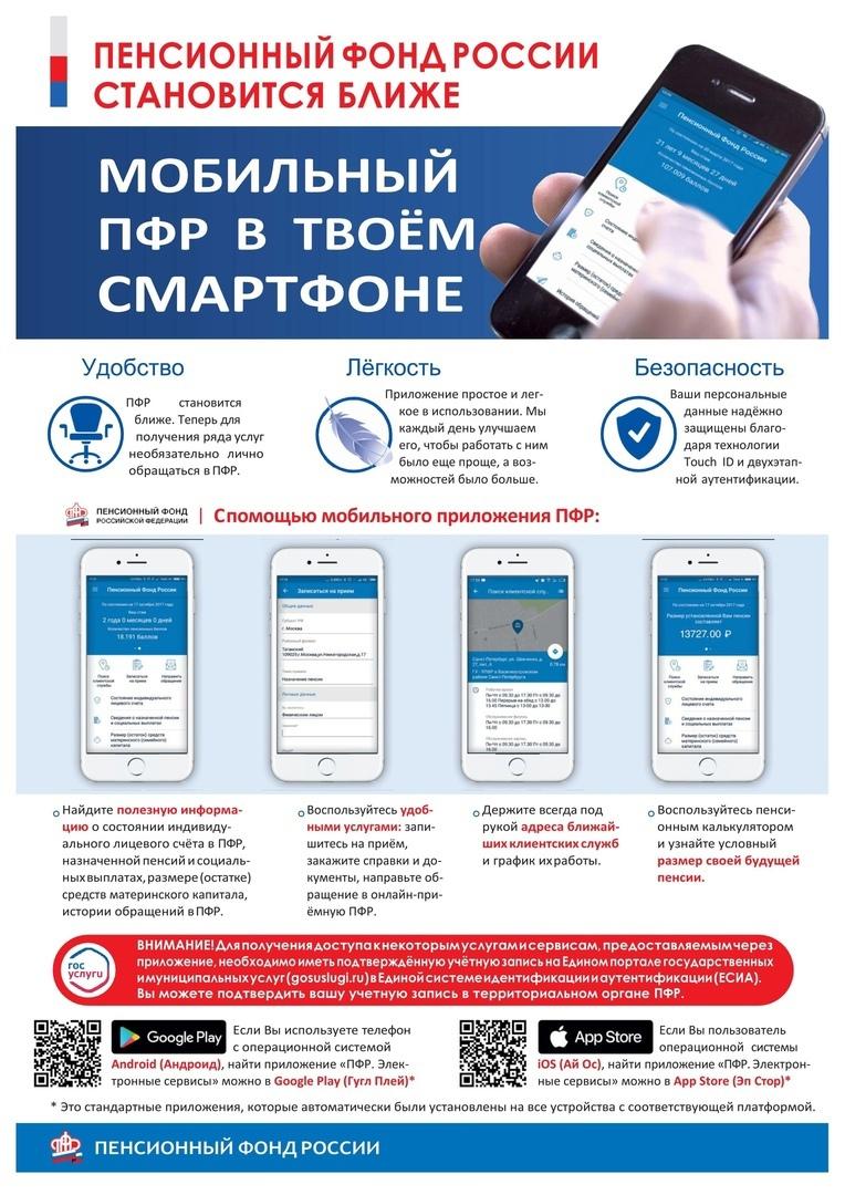 Мобильный ПФР в твоем смартфоне