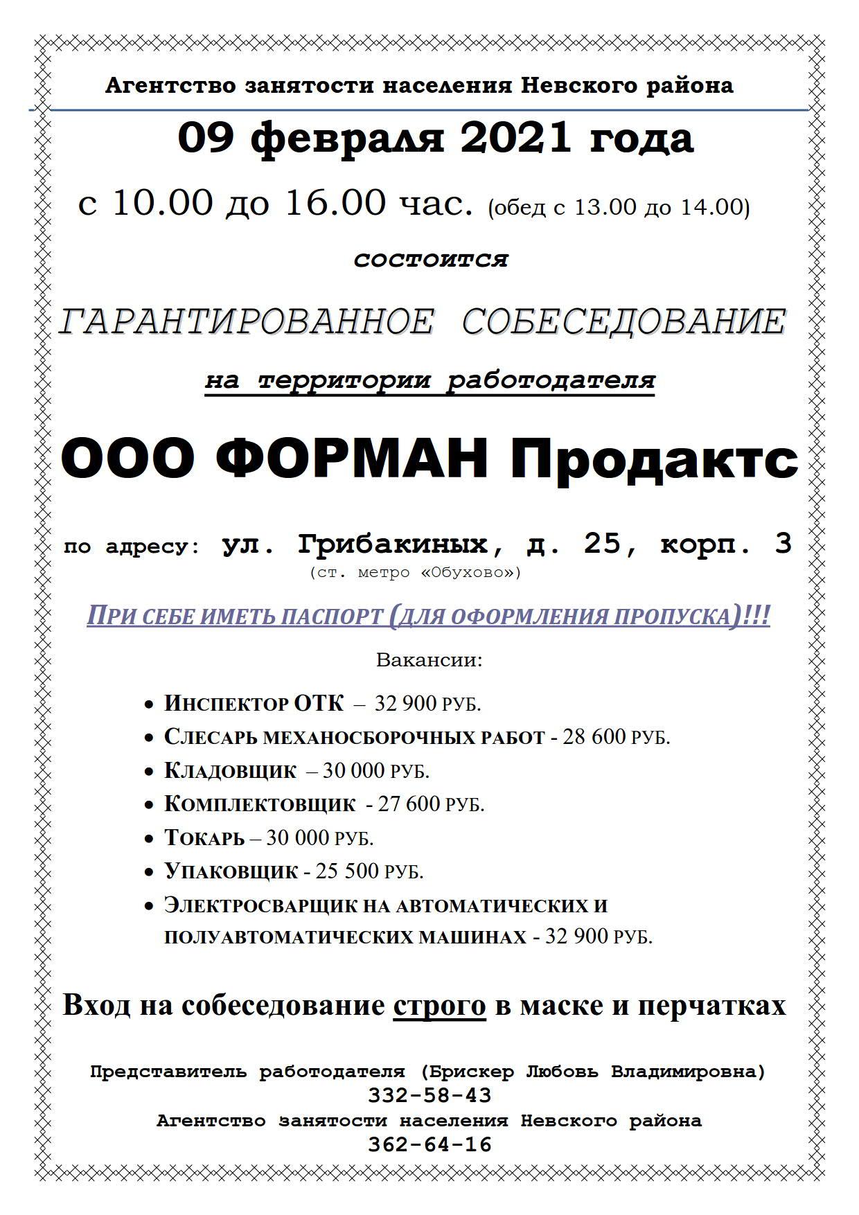Объявление ГС, 09.02.2021_1