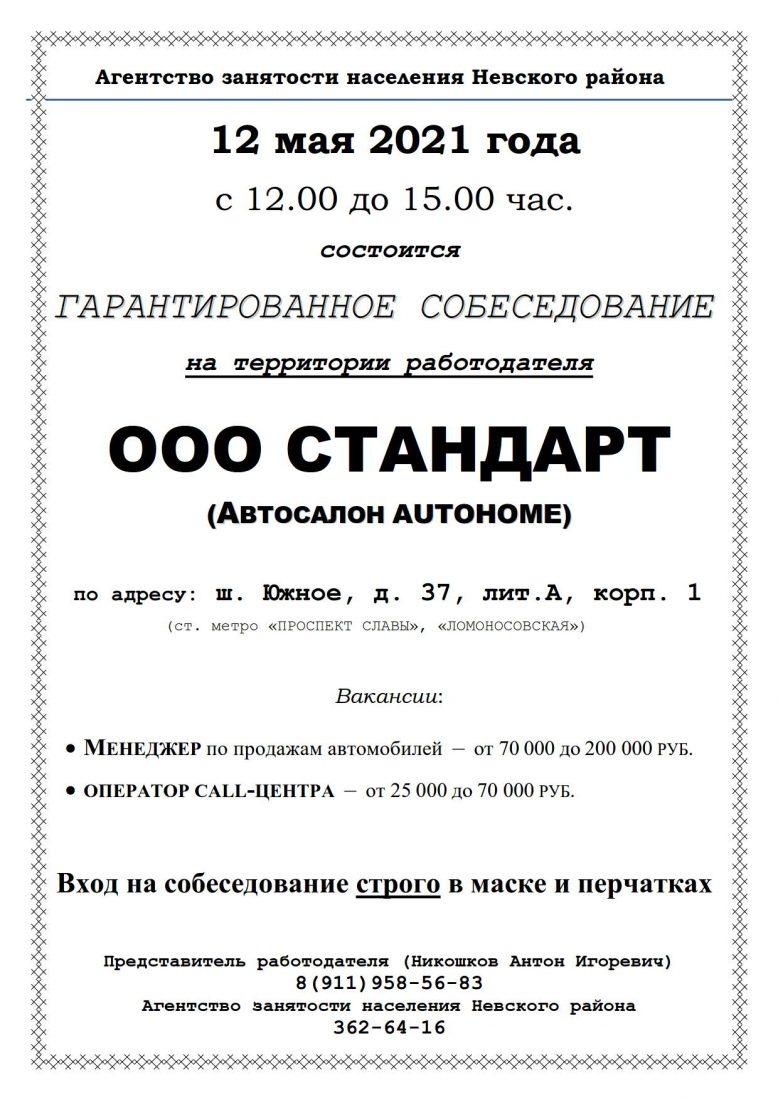 Объявление ГС, 12.05.2021_1