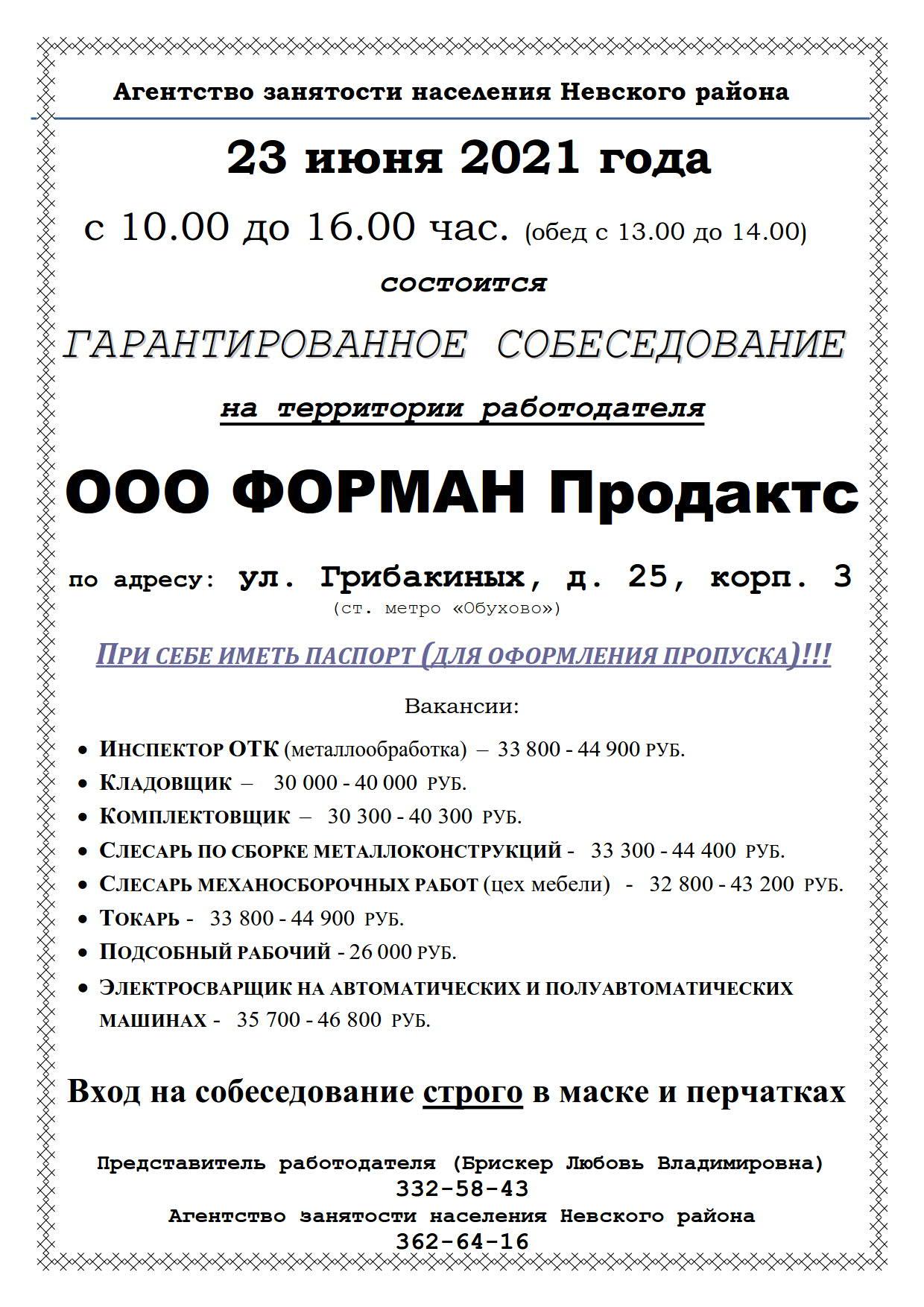 Объявление ГС, 23.06.2021_1
