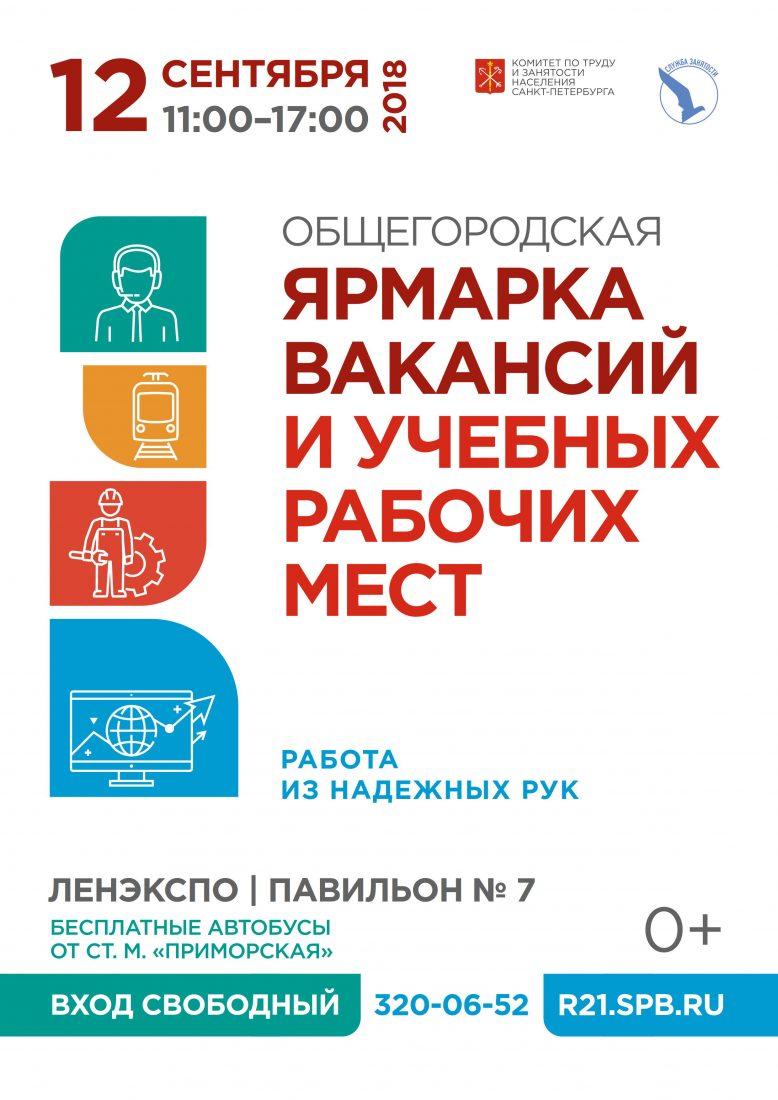 Объявление ЯВ 12.09.2018_1