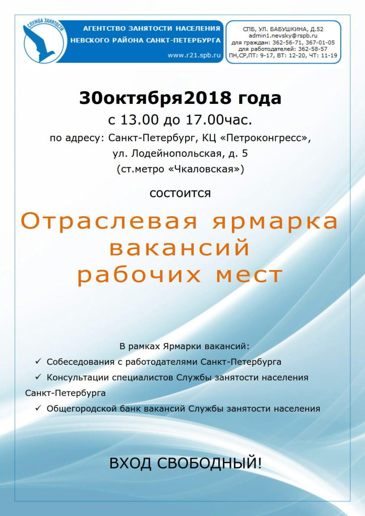 Объявление ЯВ отраслевая 30.10.18-1_1