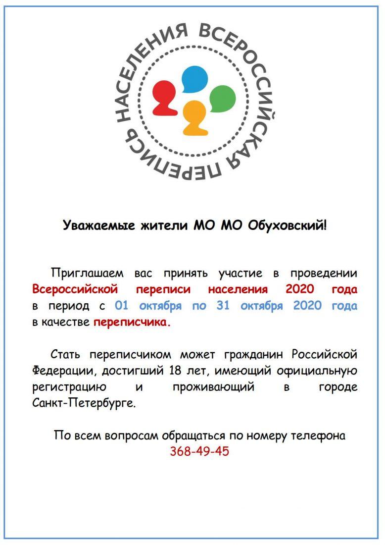 Объявление в МО о наборе переписного персонала_1