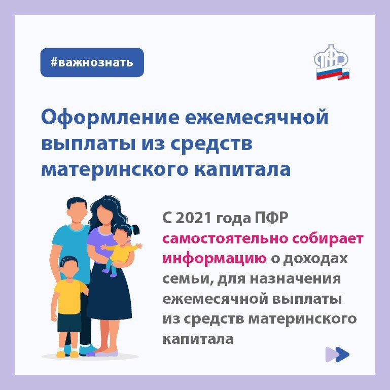 Оформление ежемесячной выплаты из средств МСК
