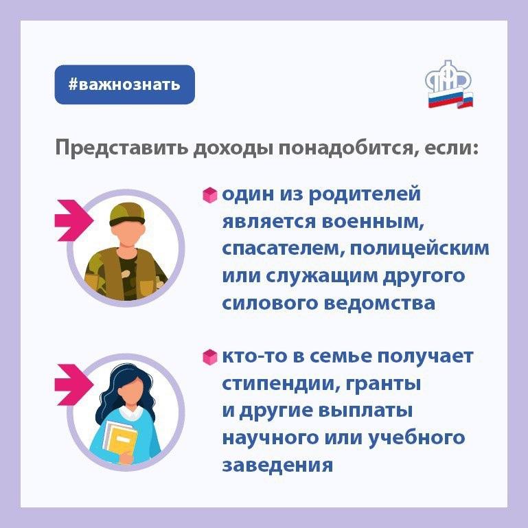 Оформление ежемесячной выплаты из средств МСК_2