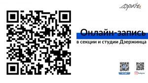Onlayn-zapis_2
