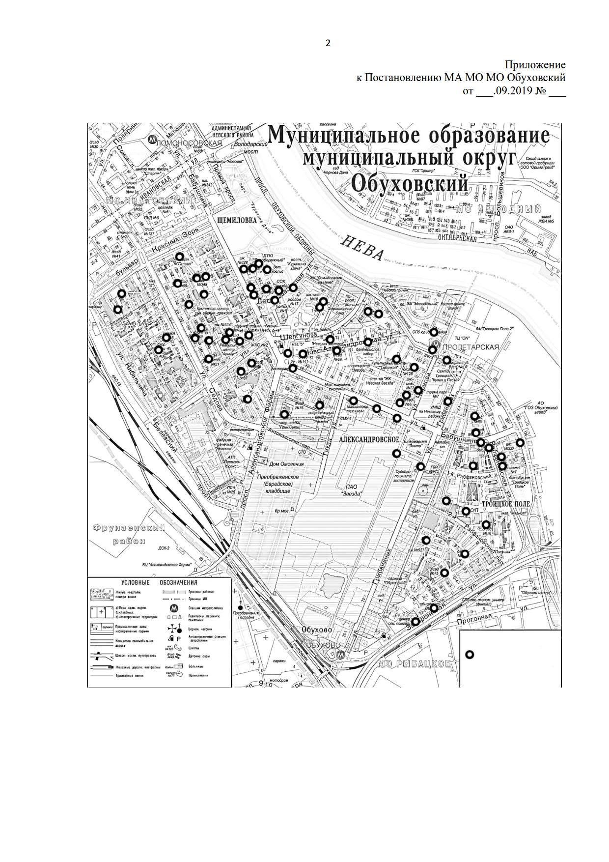 П 00 от 00.09.2019 АЛКОГОЛЬ изменения — проект_1