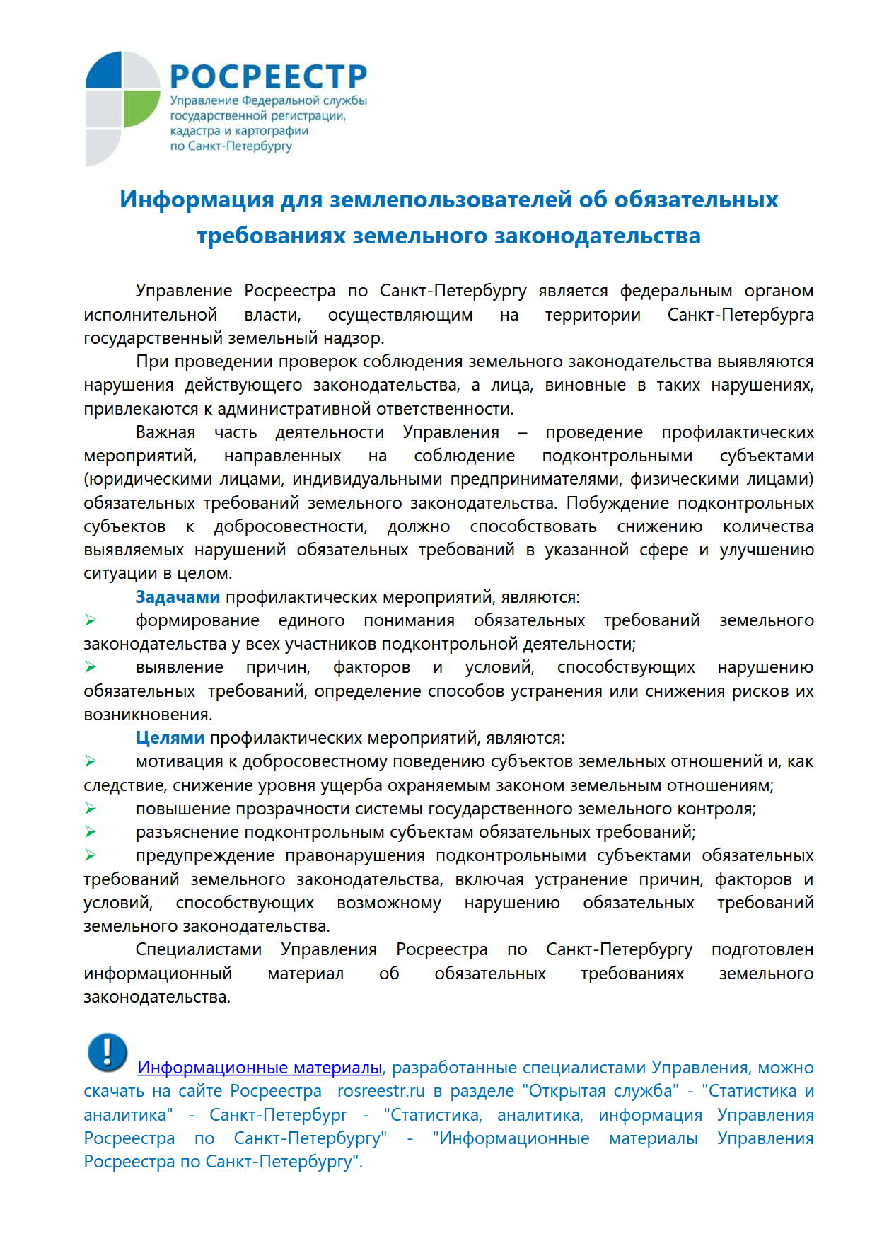 П-р ГЗН профилактика_1
