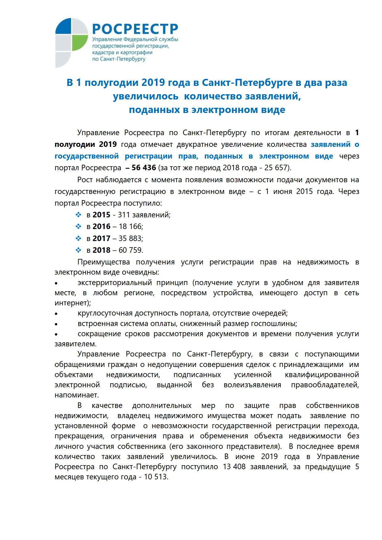 П-р Статистика_электронная регистрация 1 полугодие 2019_1