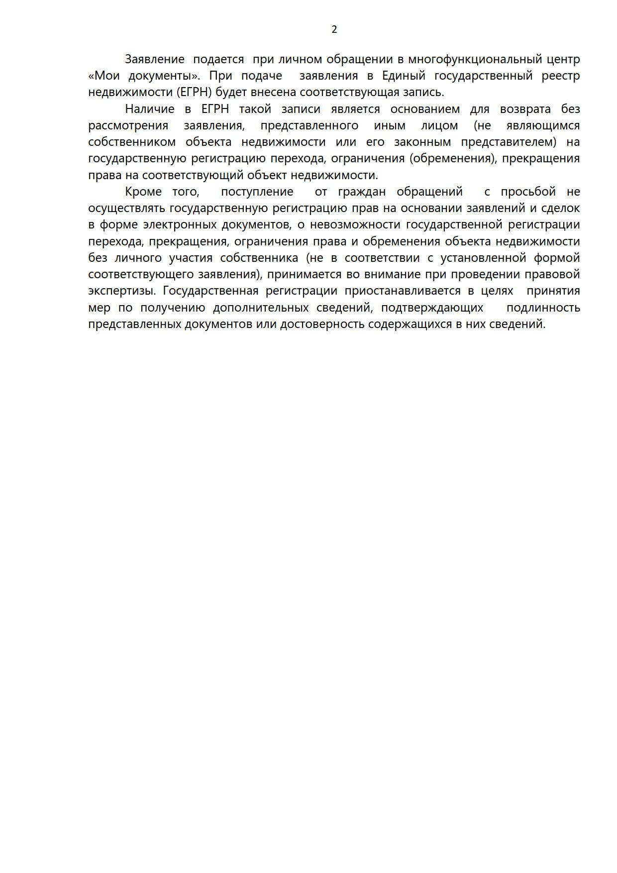 П-р Статистика_электронная регистрация 1 полугодие 2019_2