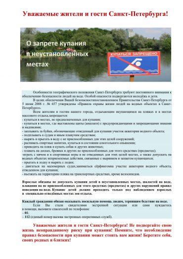 Памятка-по-запрету-купания-в-неотведённых-местах_1