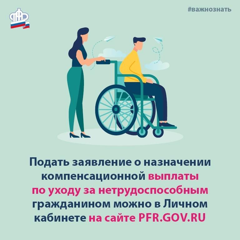 Подать заявление о назначении компенс.выплаты по уходу за нетрудоспособным можно в ЛК