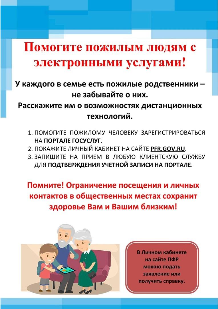 Помогите пожилым людям с электронными услугами