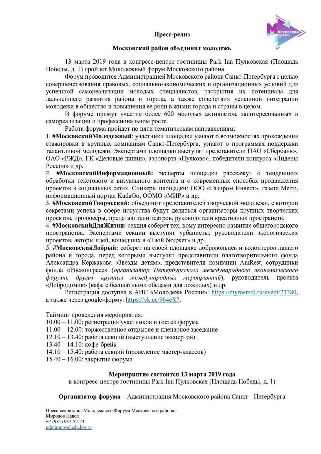 Пресс-релиз.... в обьявления_1
