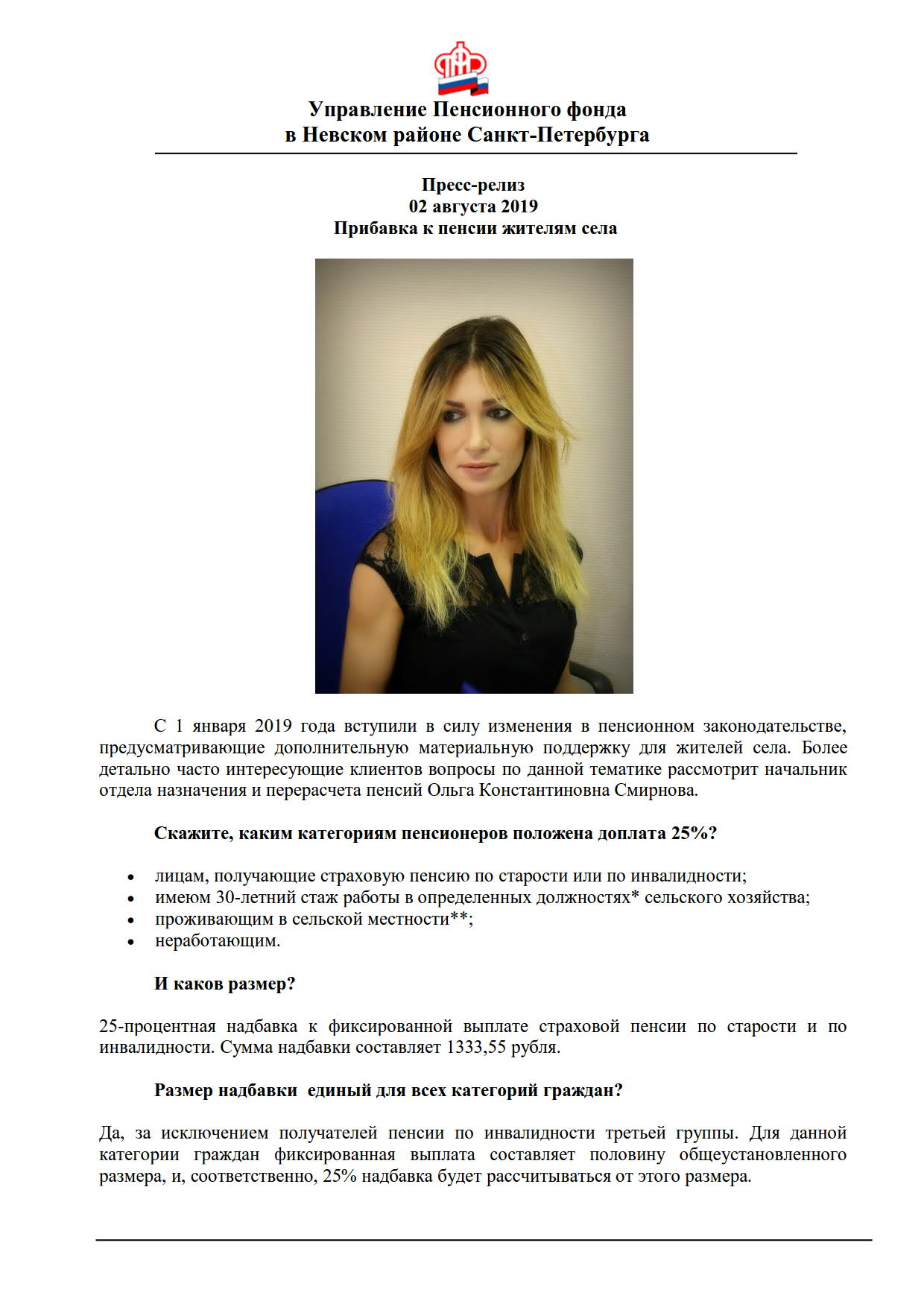 Прибавка к пенсии жителям села_1