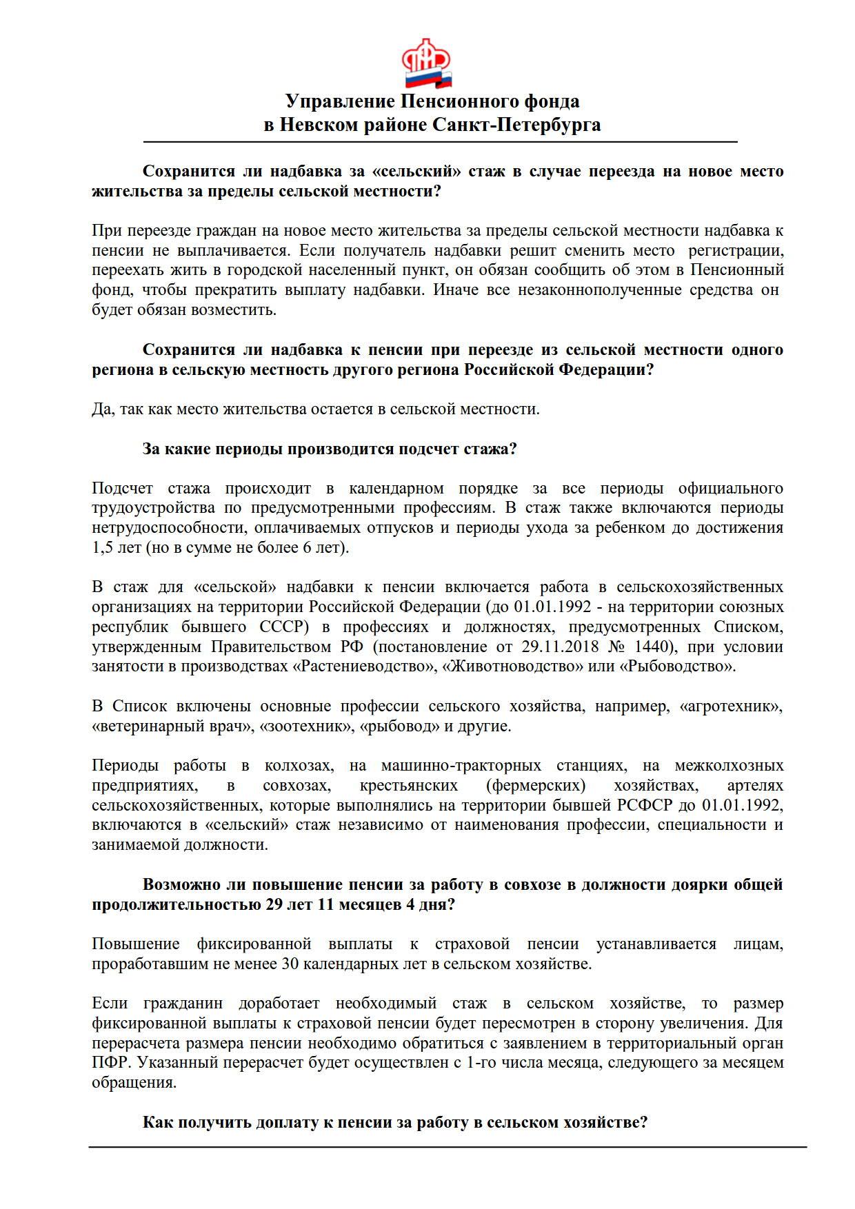 Прибавка к пенсии жителям села_2