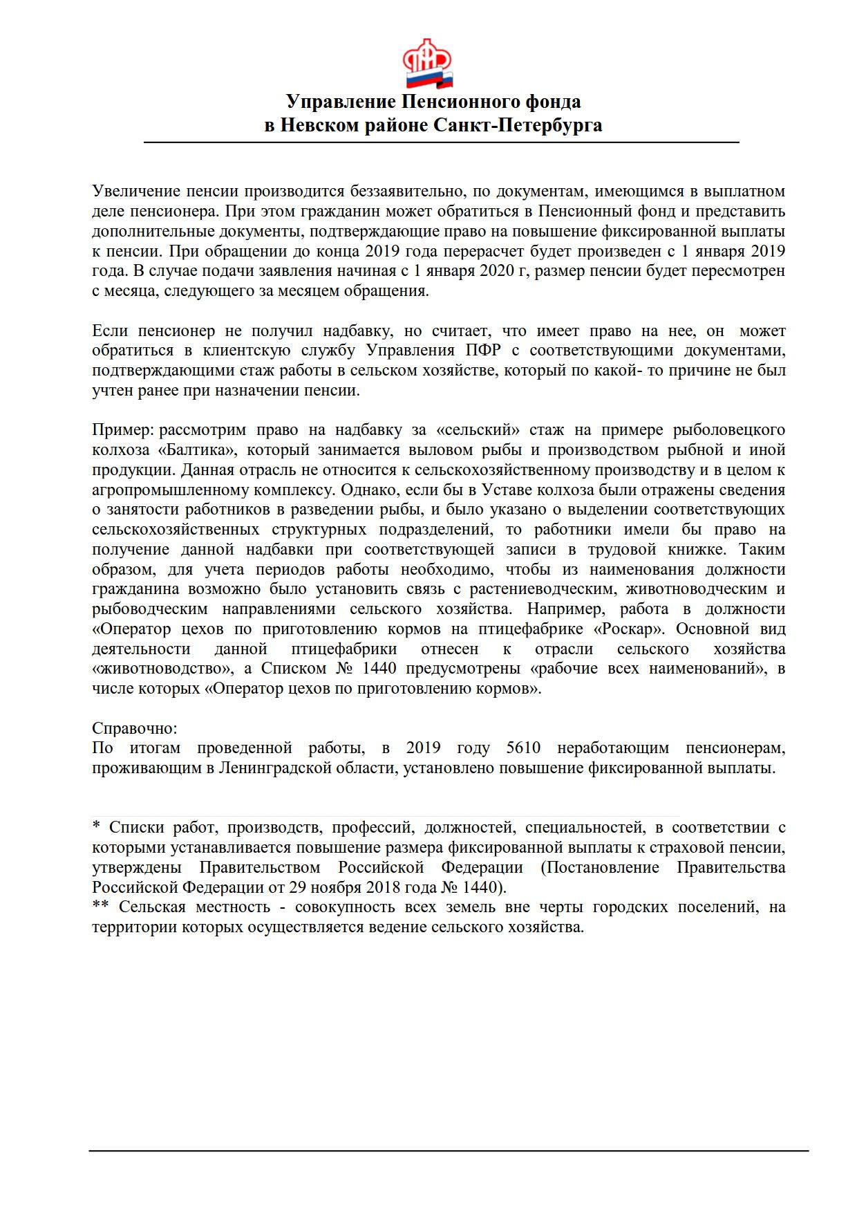 Прибавка к пенсии жителям села_3