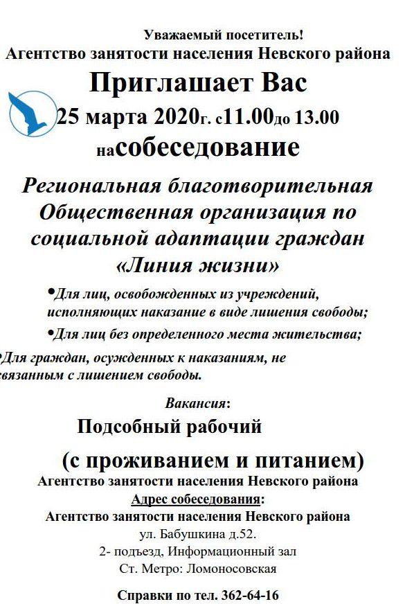Приглашение для соискателей, 25.03.2020_1