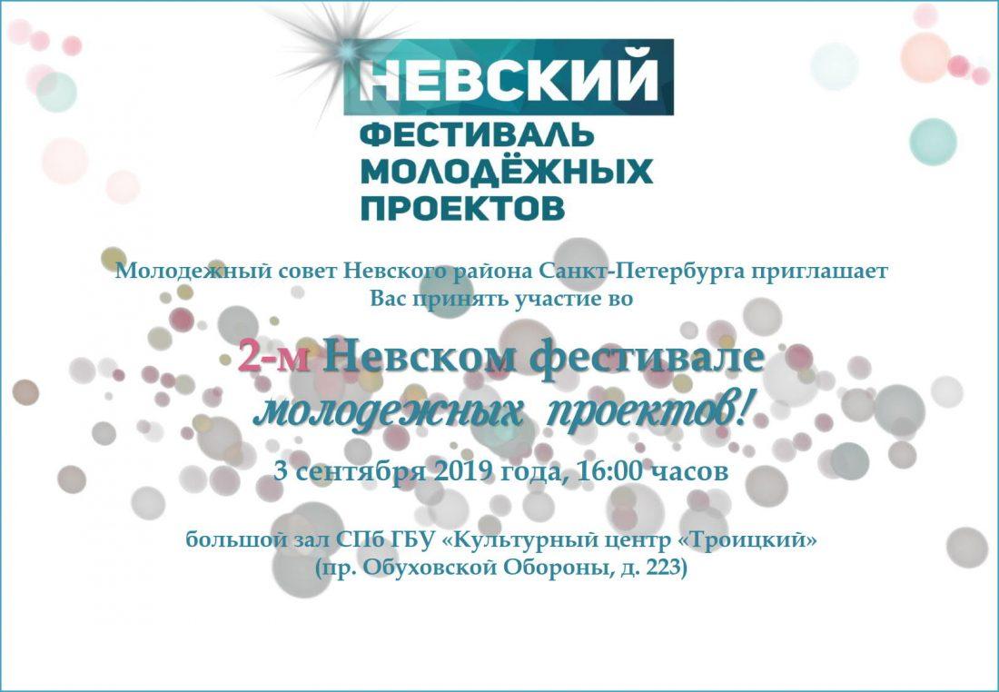 Приглашение_1