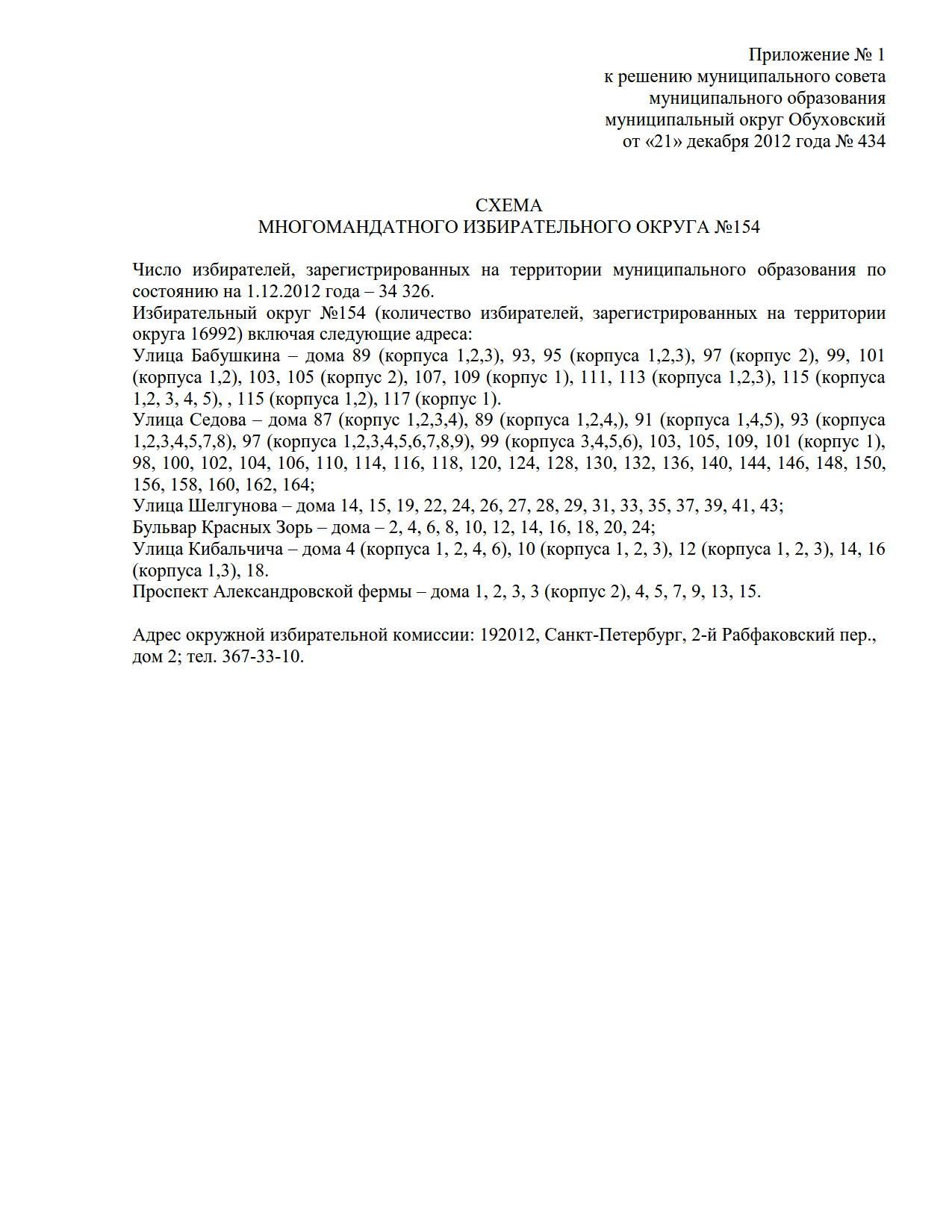 Решение 434 об утверждении схем_2