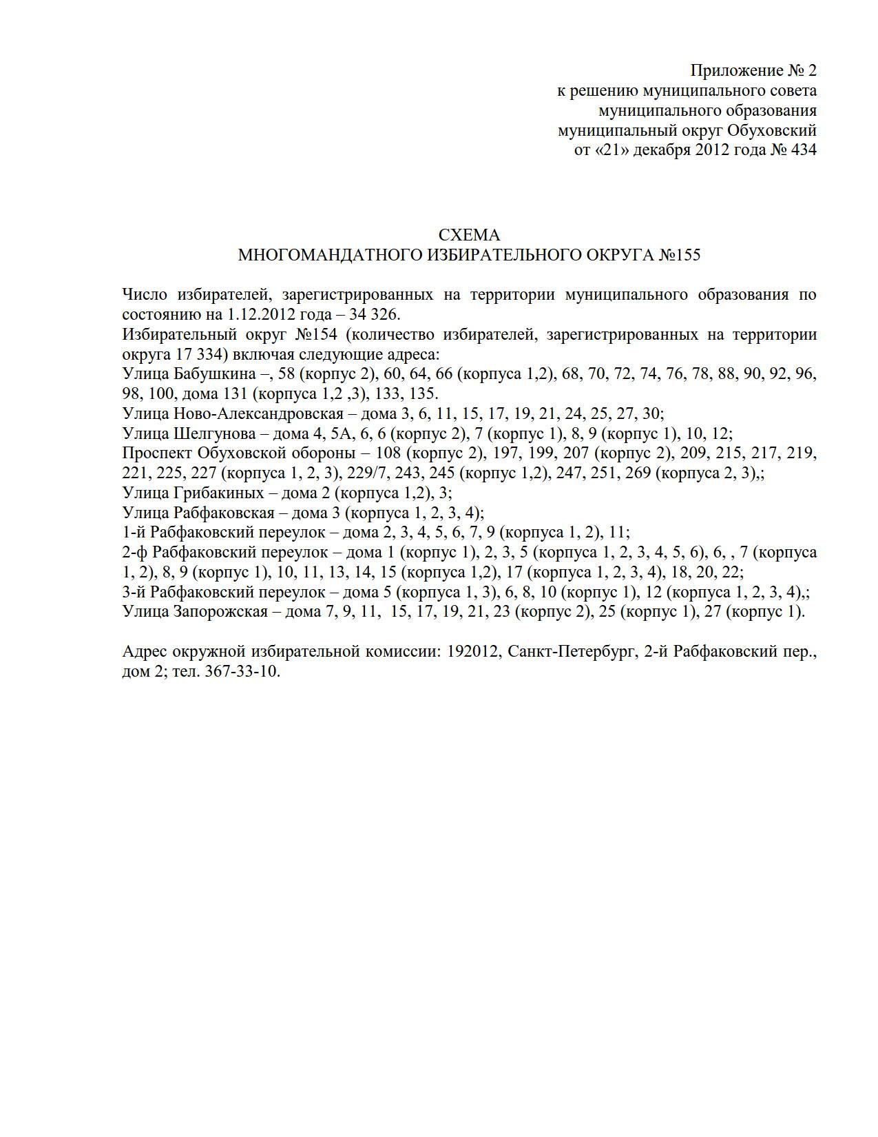 Решение 434 об утверждении схем_4
