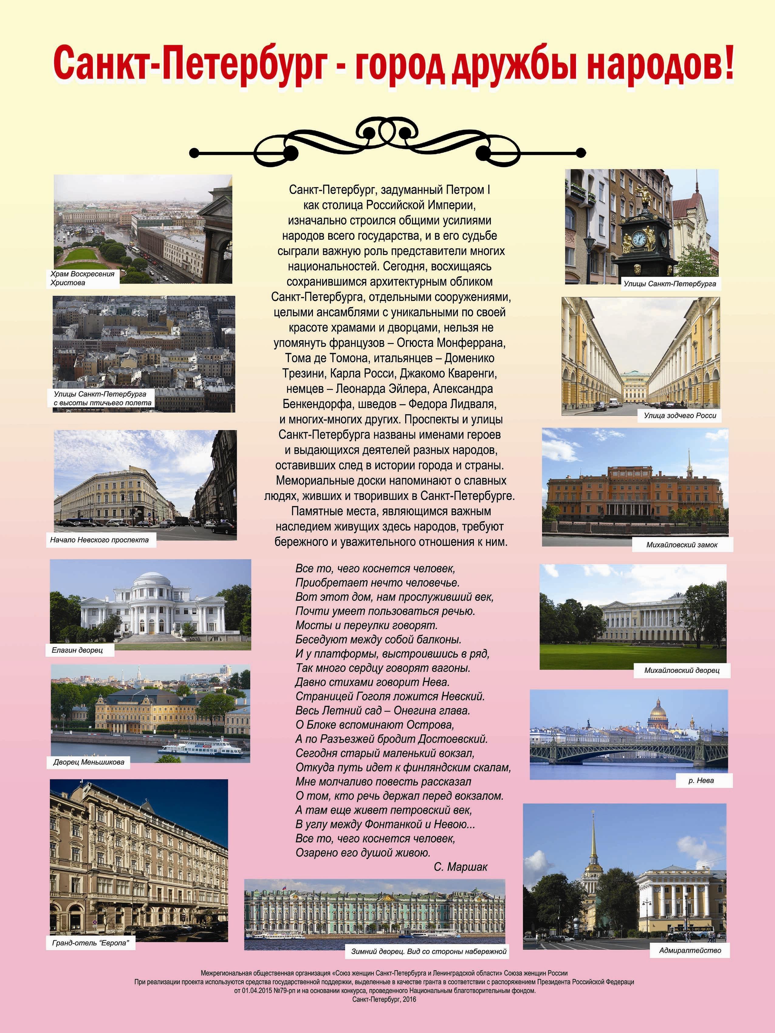 Шир.плакат 2