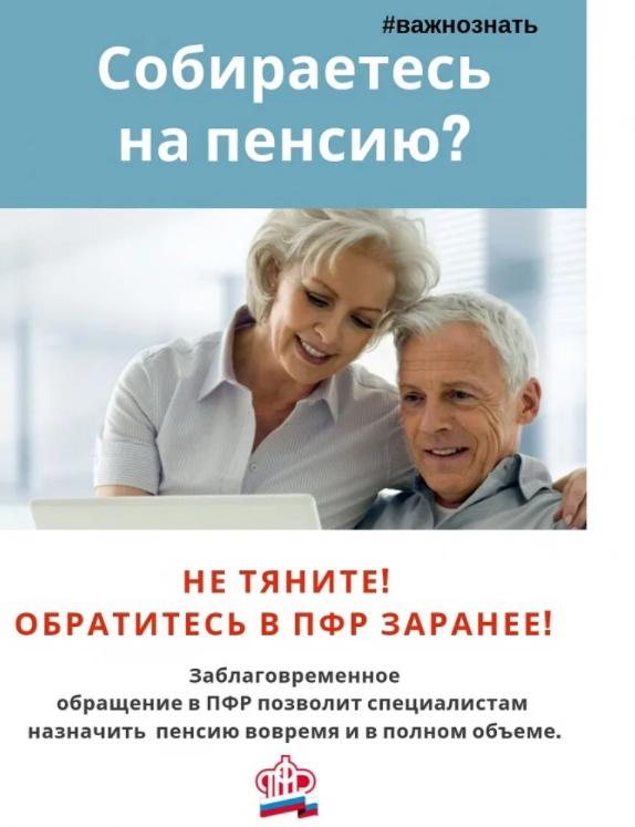 Собираетесь на пенсию_обратитесь в ПФР заранее