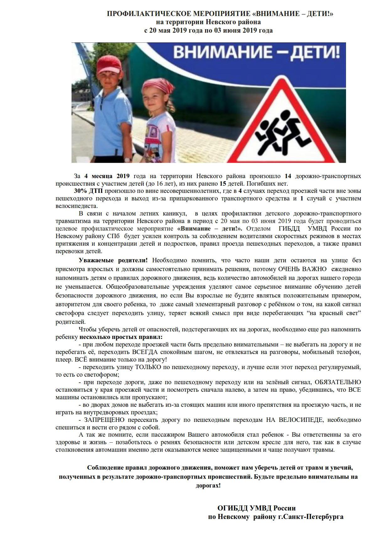 Статья Внимание дети!!! МАЙ_1