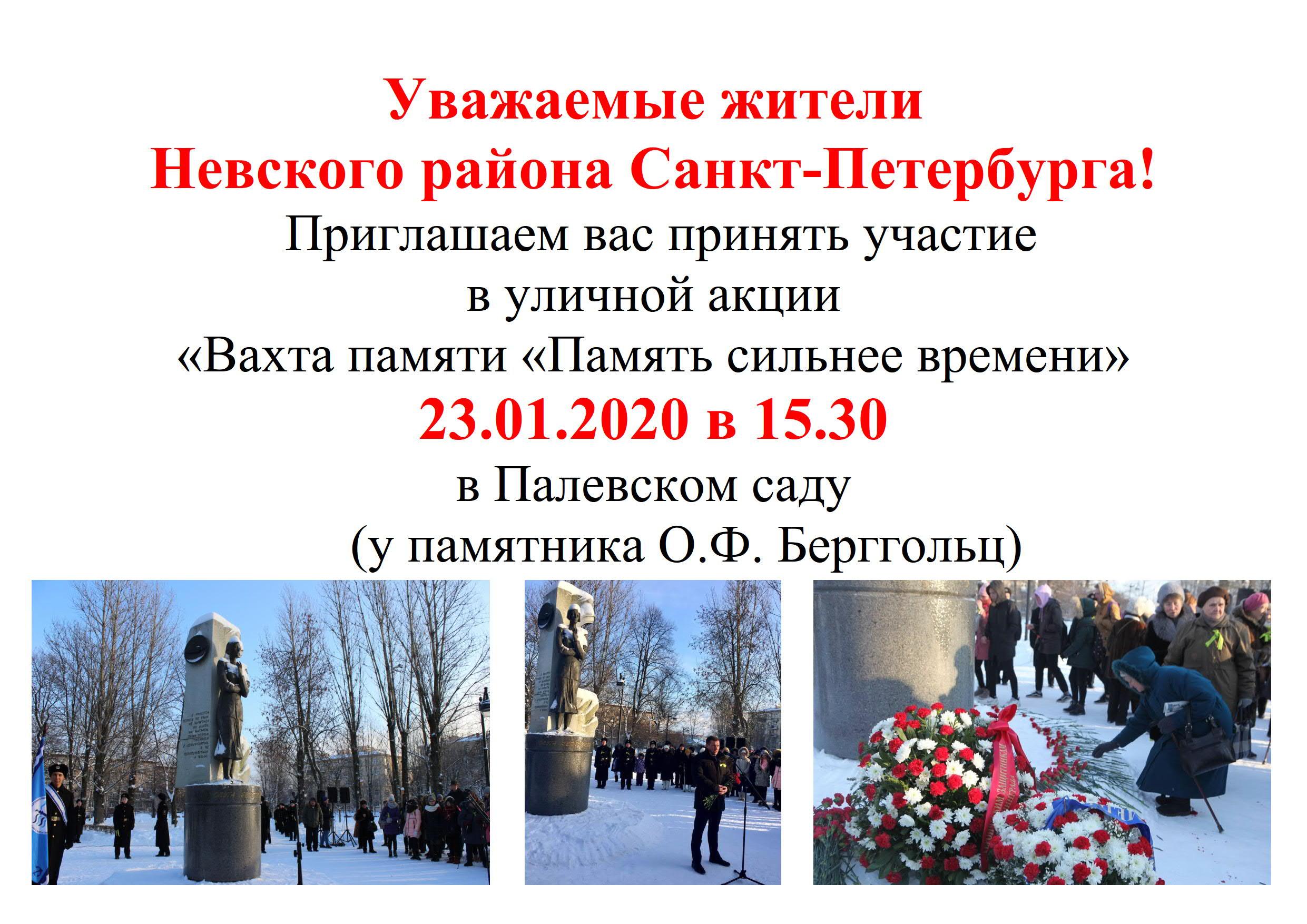 Вахта памяти(объявление) День полного освобождения Ленинграда от фашистской блокады-2_1
