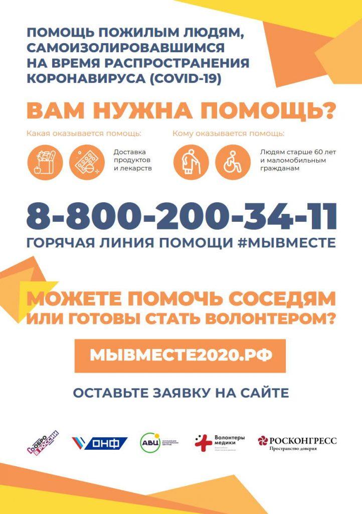Волонтеры_1