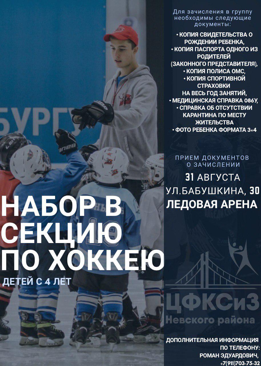 Хоккей набор