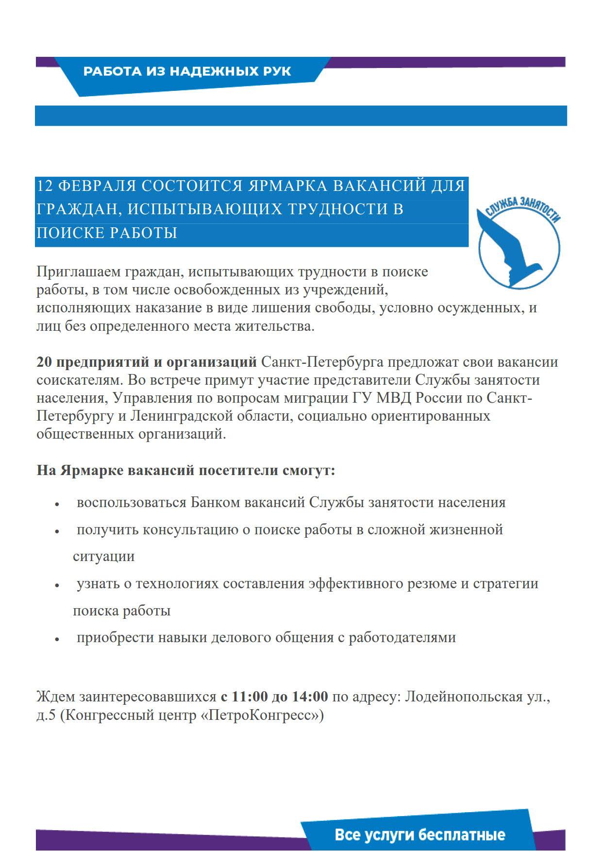 ЯВ ИТПР 12.02.2020_1