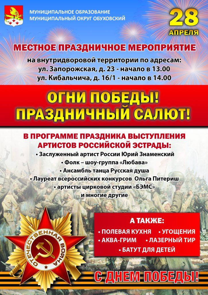 афиша - день победы