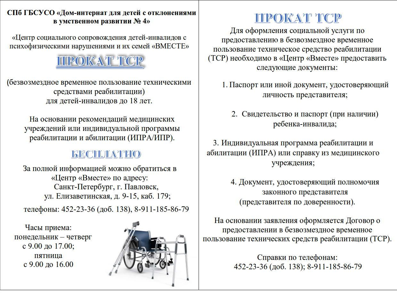 актуальная информация 1_1