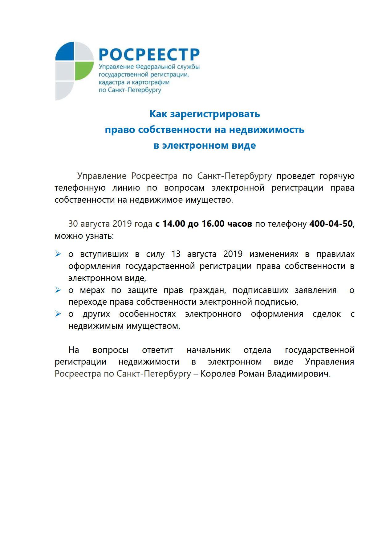 анонс 30.08.2019_рег прав в электронном виде_1