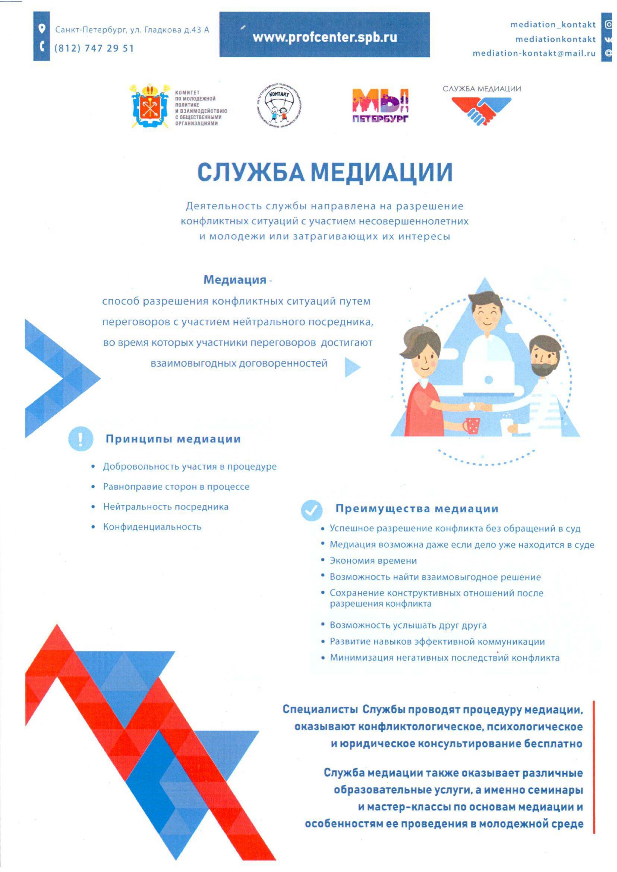 информация о службе медиации_01