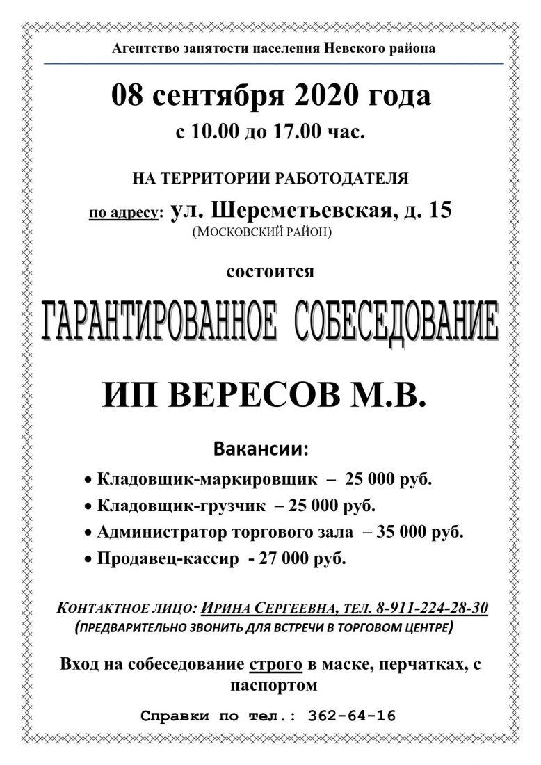 объявление ГС 08.09.2020-2_1
