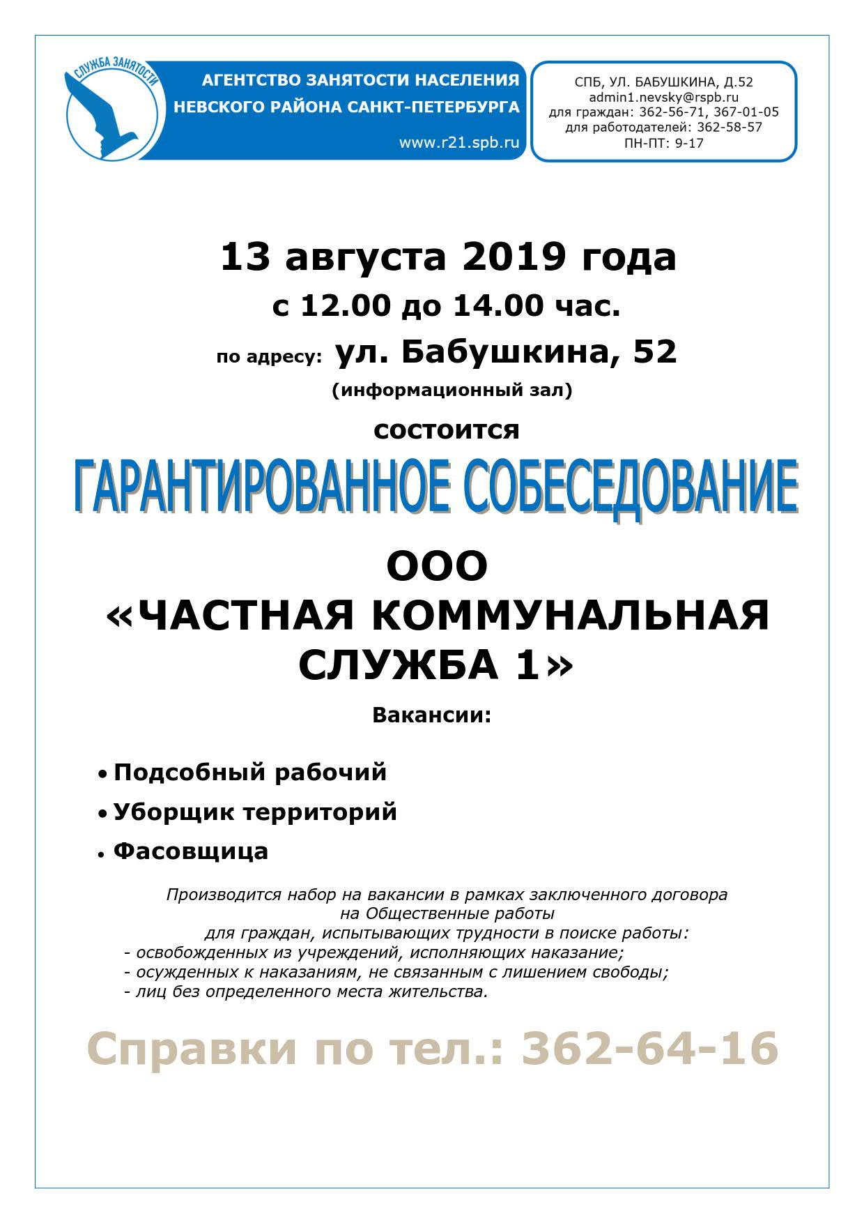 объявление ГС 13.08.2019 чкс_1