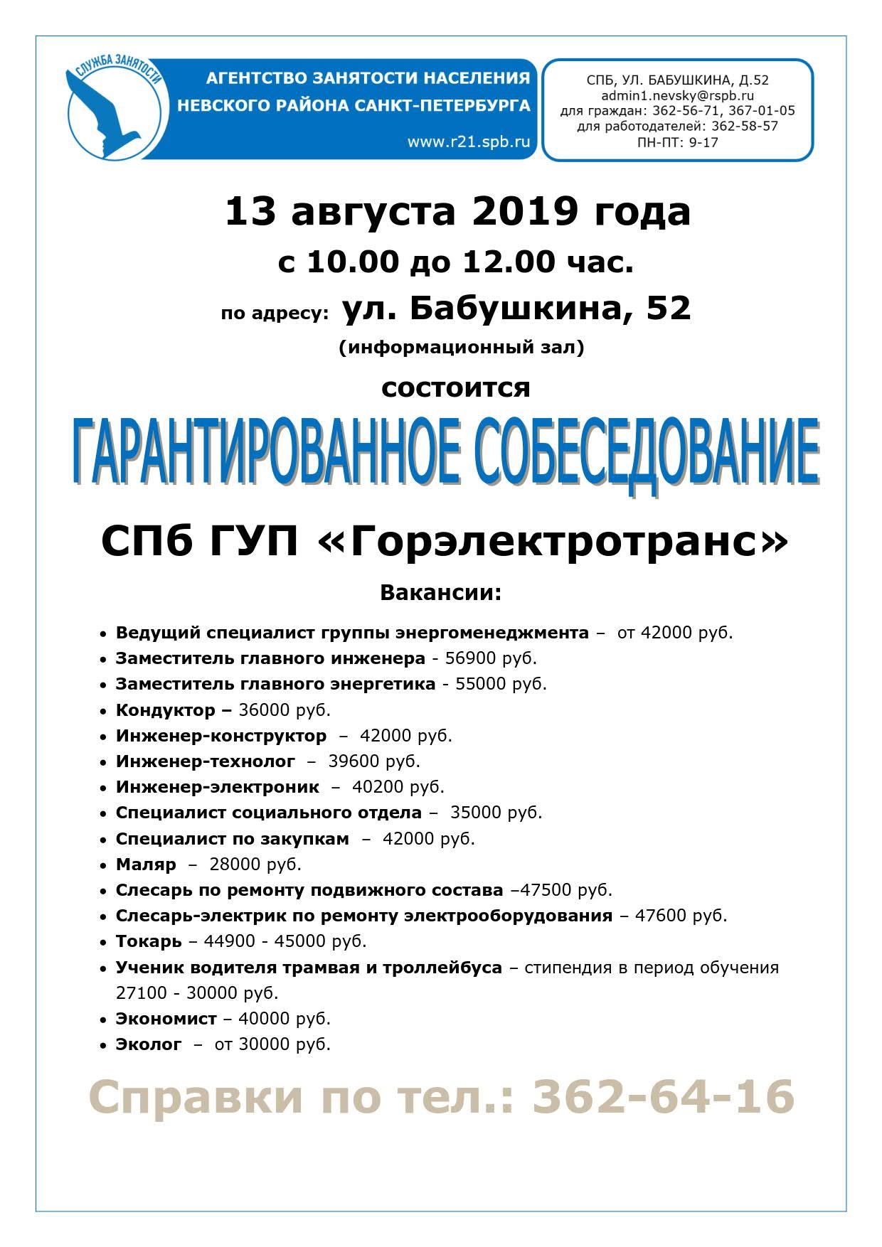 объявление ГС 13.08.2019 горэлектротранс_1
