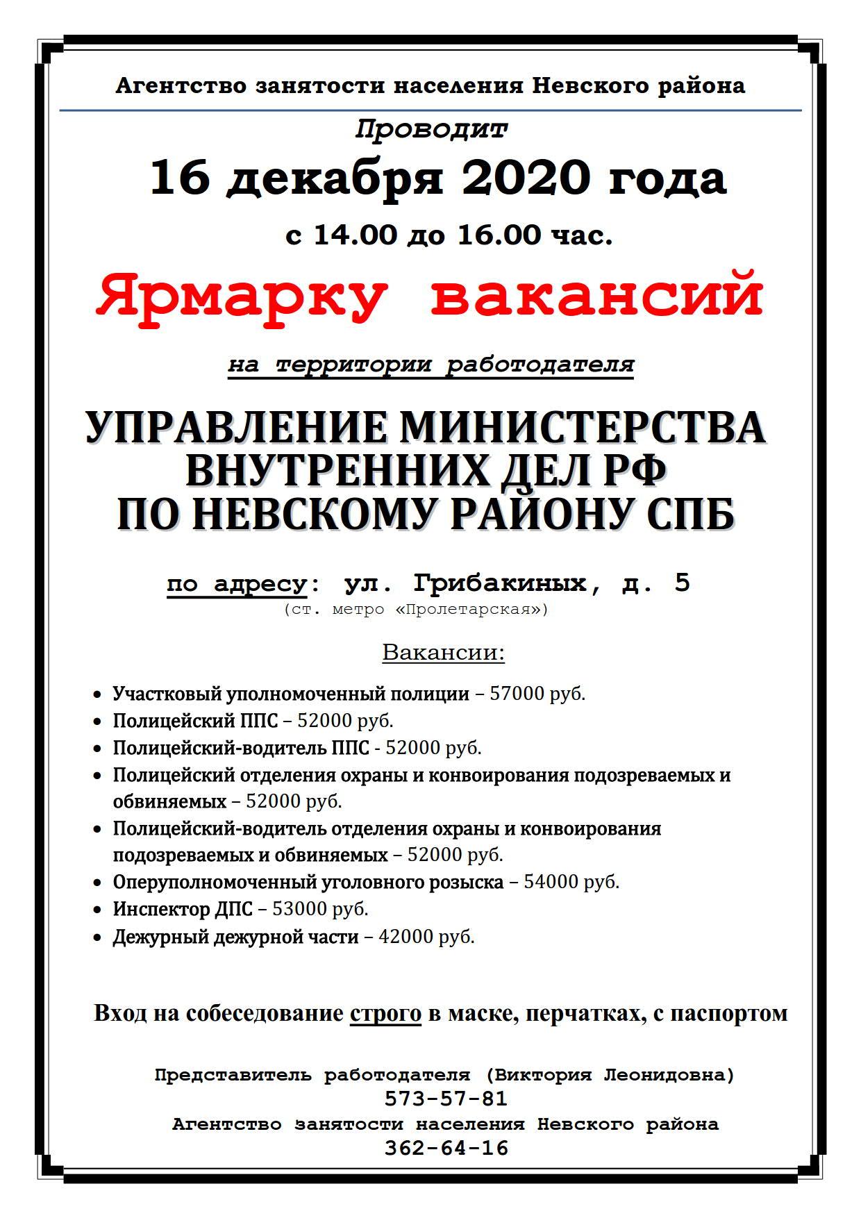 объявление ЯВ, 16.12.2020_1